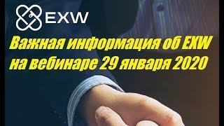 EXW Wallet Новости Вебинар 29 января 2020 о уже достигнутом и перспективах развития EXW