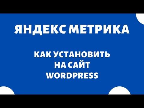 Как установить счетчик яндекс посещений на сайт wordpress