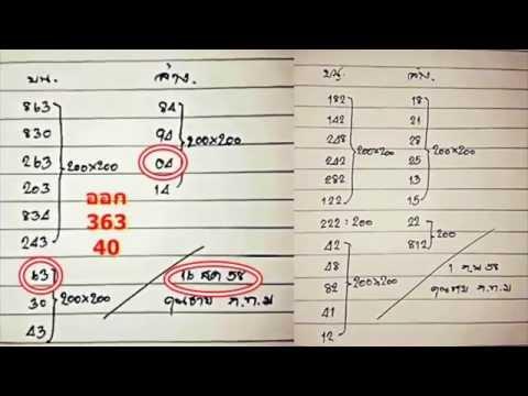 เลขเด็ด 1/9/58 คุณชาย กทม หวย งวดวันที่ 1 กันยายน 2558