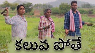 Kaluvapothe  ft. Dhethadi Harika | My Village Show Comedy