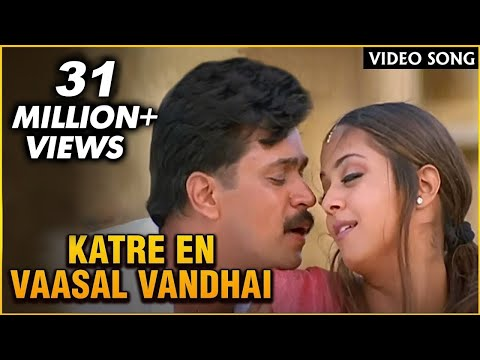 Kaatre En Vaasal Song Lyrics From Rhythm