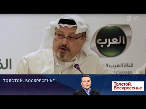 Смотреть Власти Саудовской Аравии признали факт убийства журналиста Джамаля Хашогги. онлайн