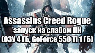 Оптимизация Assassins Creed Rogue запуск на слабом ПК ОЗУ 4 ГБ GeForce 550 Ti 1 ГБ