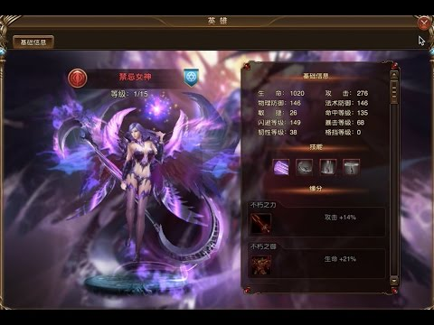 A BRAND NEW MYTHIC SUPPORT HERO in CHINESE League of Angels 2