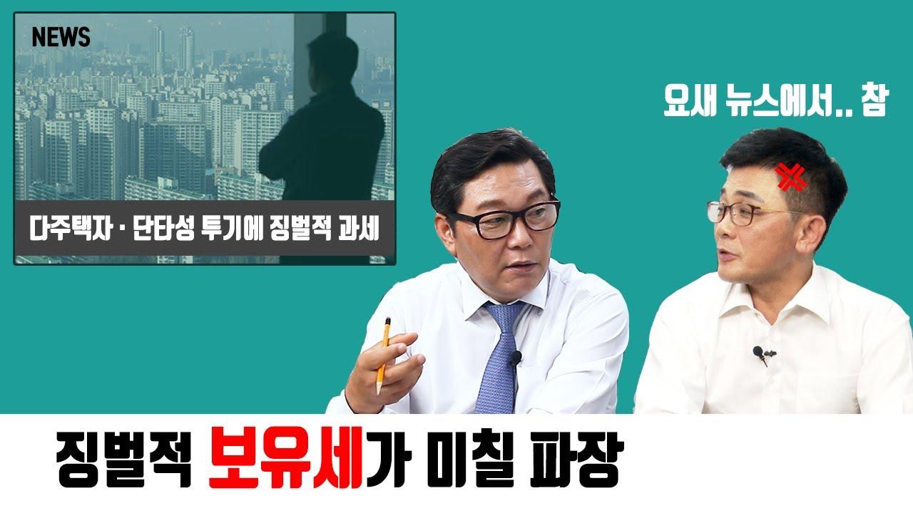 징벌적 보유세가 미칠 파장_ with 곽창석 대표 - 이진우의 돈 버는 부동산