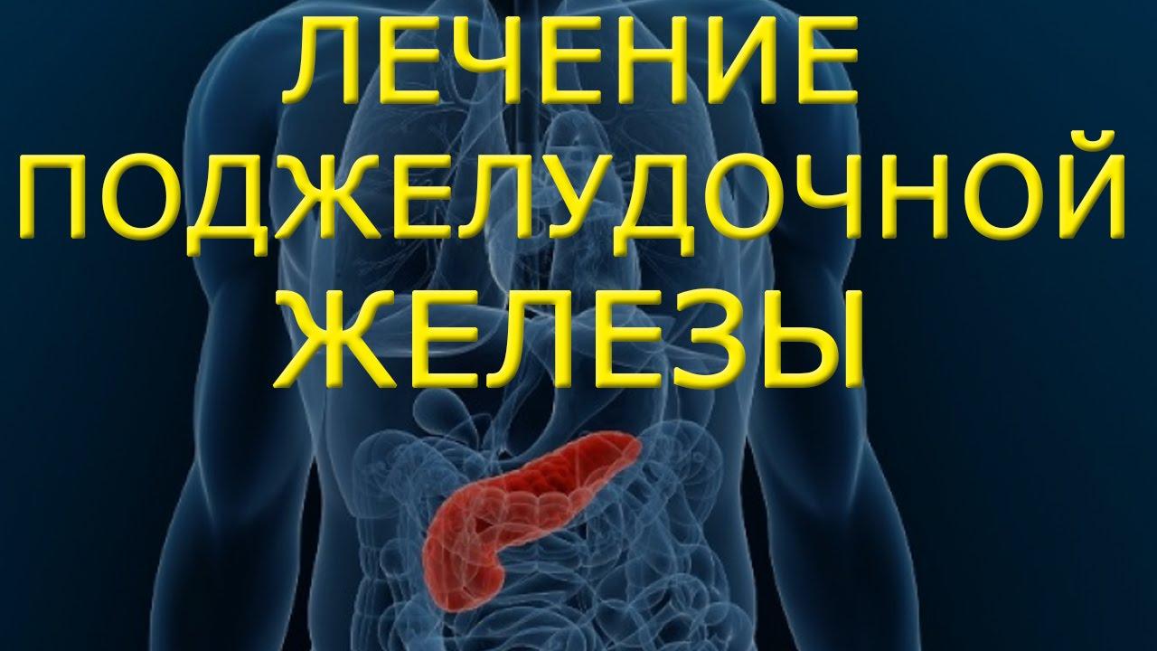 Чем быстро лечить поджелудочную железу в домашних условиях 555