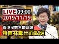 【完整公開】LIVE 香港民眾三罷延燒  特首林鄭出面說明