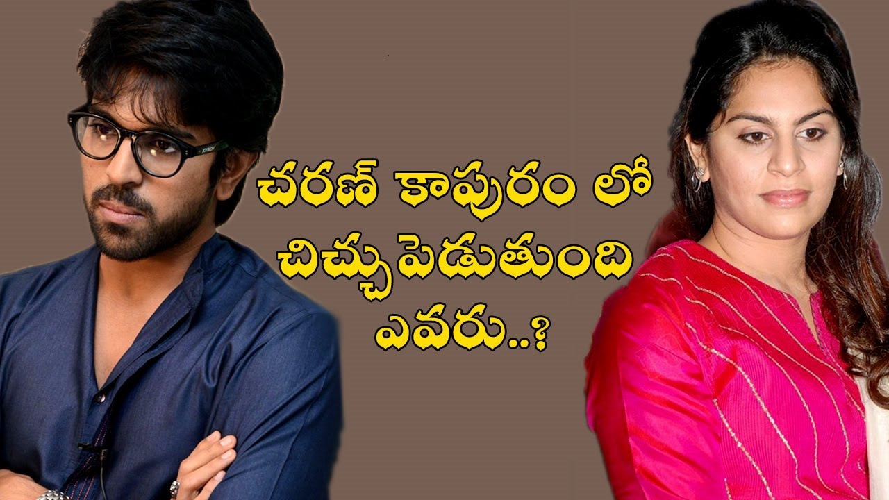 Ram Charan And Upasana Relation In Trouble South Focus