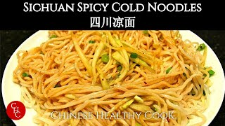 How to make Sichuan Cold Noodles 四川凉面