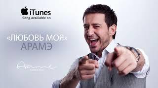 ARAME - Lyubov Moya «Любовь Моя» 2018 (Audio)