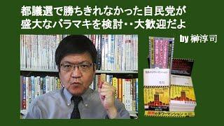 都議選で勝ちきれなかった自民党が盛大なバラマキを検討・・大歓迎だよ by 榊淳司