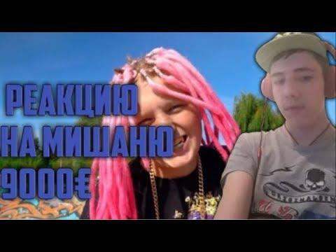 РЕАКЦИЯ данила на Lil Kal ft Young Lar - БМХ за 9000€