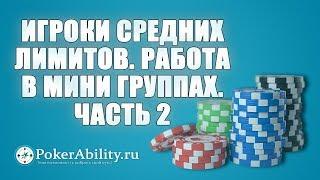 Покер обучение | Игроки средних лимитов. Работа в мини группах. Часть 2