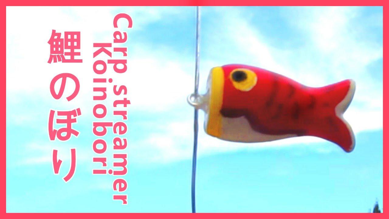Koinobori carp streamer polymer clay tutorial – japanese Carp kite ...
