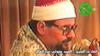 رائعة الشيخ سيد متولي من سورة غافر بايران 1992 بصحبة الشيخ الشحات انور