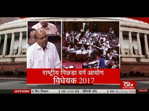 Sansad Samvad - National Backward Classes Commission (repeal) Bill 2017 : Episode - 03