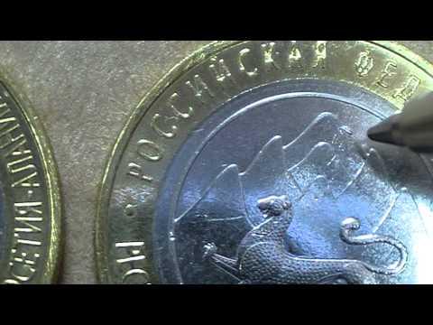 Самые ценные монеты современной России цены, стоимость