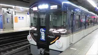 京阪電車 2018年秋の臨時列車