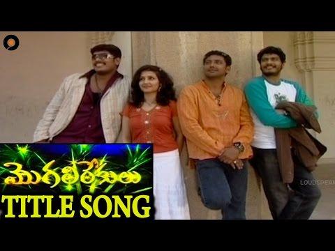 Title Song - MogaliRekulu Telugu Daily Serial || Srikanth Entertainments