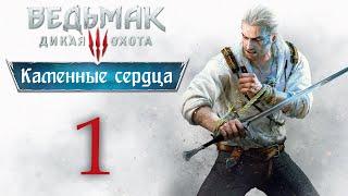 Ведьмак 3 - Каменные сердца - прохождение игры на русском -  Прокачка мастера рун [#1] | PC