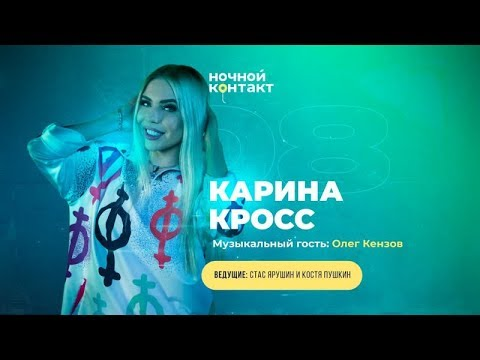 Карина Кросс о мужских изъянах, Моргенштерне и вайнах/НОЧНОЙ КОНТАКТ #5сезон