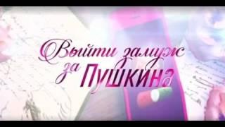 Выйти замуж за Пушкина 3 серия 4 серия