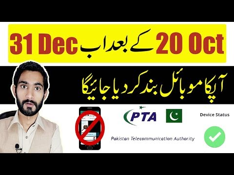 Latest News About Mobile Verification 31 DECEMBER | PTA block Smuggled Phones From Next Year