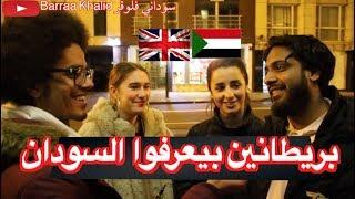 ماذا يعرف البريطانيون عن السودان ؟ اجابات صادمة !! What do you know about Sudan