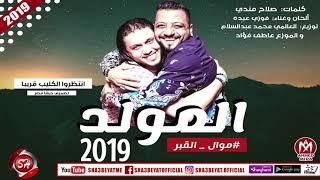 فوزى عبده وصانع البهجة محمد عبسلام اغنية المولد ( موال القبر) 2018 على شعبيات