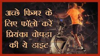 Fit Hai Toh Hit Hai| स्लिम-ट्रिम रहने के लिए यह डाइट प्लान फॉलो करती हैं प्रियंका|Priyanka Diet Plan