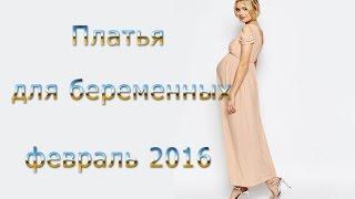 видео Вечерние платья в пол для беременных