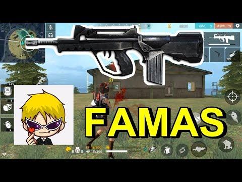 Free Fire เล่น FAMAS ทั้งเกม