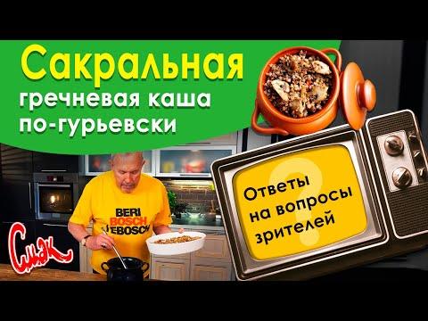 Гречневая гурьевская каша. Рецепт Андрея Макаревича. СМАК.