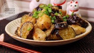 Куриная грудка с баклажанами и имбирем [ Японская кухня - рецепты ]