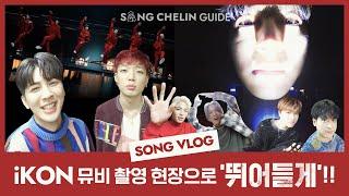 Gambar cover [VLOG] #iKON 뮤비 촬영 현장으로 #뛰어들게 !! | SUB