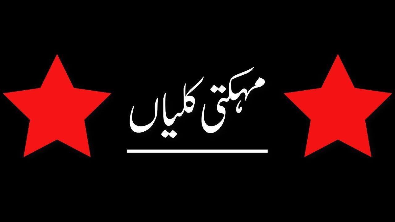 Mehakti Kaliyan In Urdu Achi Achi Batein - Urdu Islamic Magazine For Kids