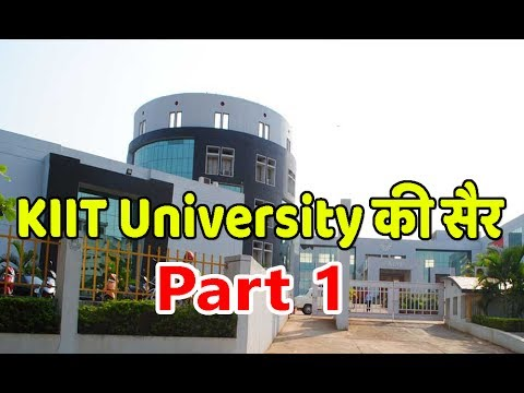 KIIT UNIVERSITY की सैर  PART- 1