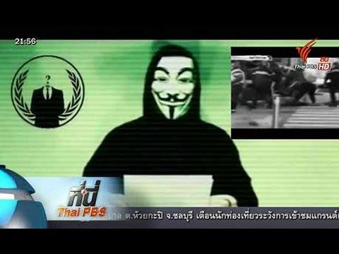 ที่นี่ Thai PBS : Anonymous แฉข้อมูลกลุ่ม IS (18 พ.ย. 58)