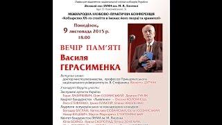 КОНЦЕРТ ПАМ'ЯТІ ВАСИЛЯ ГЕРАСИМЕНКА