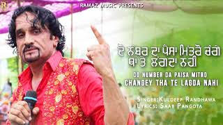 2 Number Da Paisa Mitro Chage Tha te Lagada Nahi - Kuldeep Randhawa | Latest Punjabi Song 2018