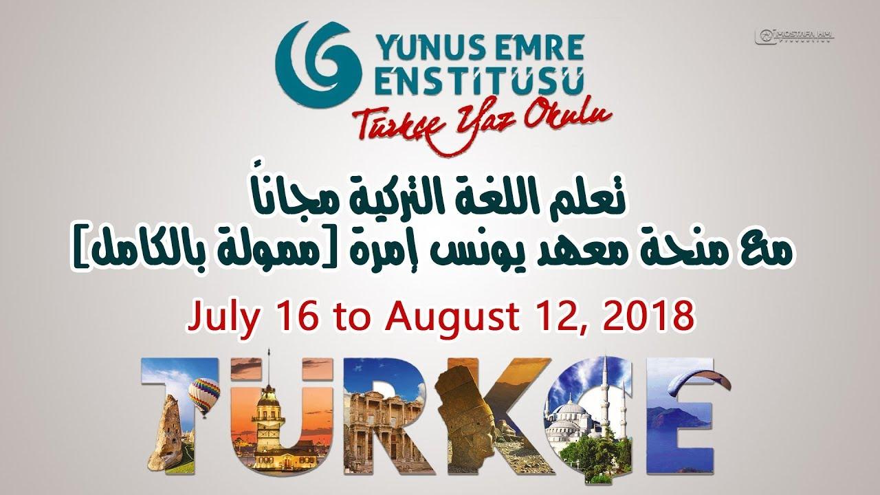 فرصة لزيارة تركيا و تعلم اللغة التركية مجانا شاملة كل التكاليف
