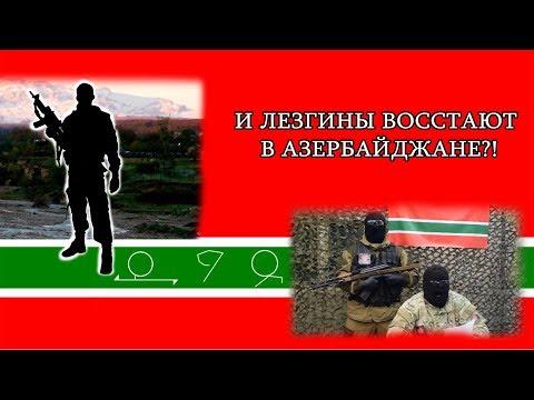 И лезгины восстают  в Азербайджане?!: Talyshistan Tv 23.04.2018 News