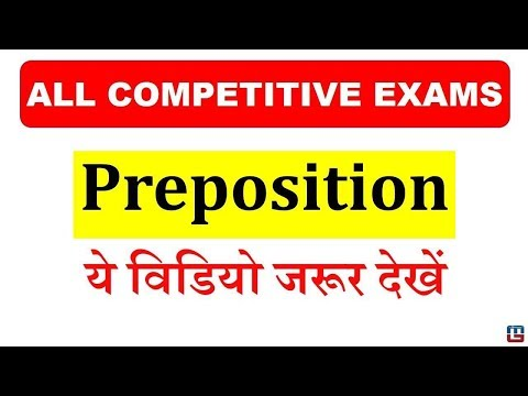 BEST CONCEPT OF PREPOSITION | ENGLISH GRAMMAR | ALL COMPETITIVE EXAMS