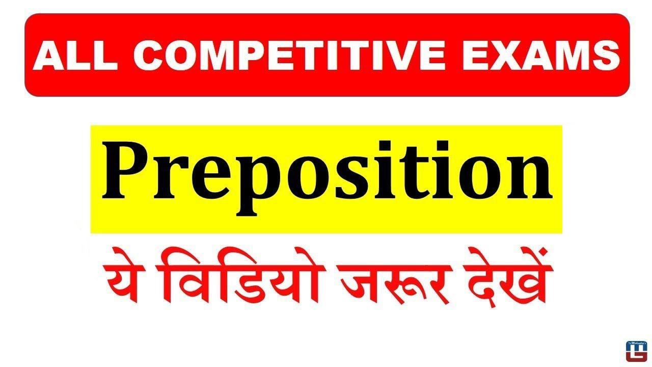 Best concept of preposition english grammar all competitive exams