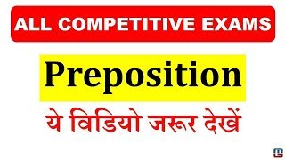 BEST CONCEPT OF PREPOSITION | ENGLISH GRAMMAR | ALL COMPETITIVE EXAMS thumbnail