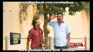 Zara Hut Kay | salute protocol | Protocol by Aamir ZHK | Funny Videos | 2016