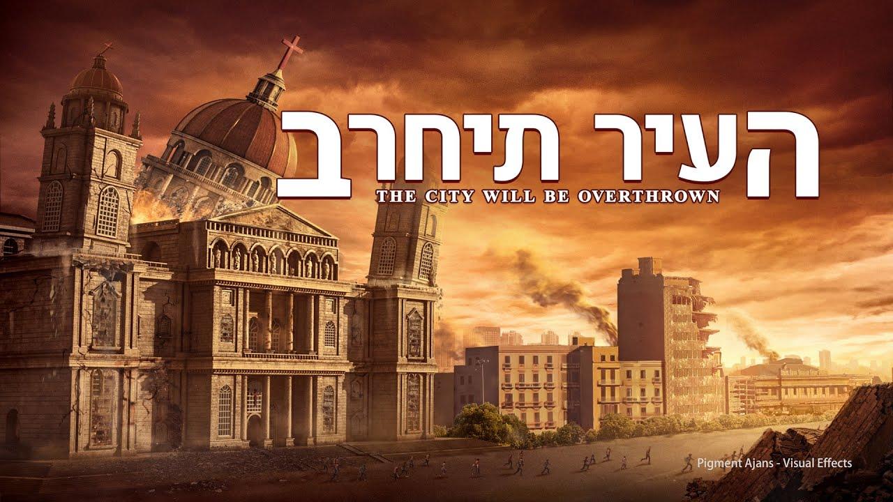 סרט משיחי | 'העיר תיחרב' - חשיפת האמת על חורבן בבל הדתית (טריילר רשמי)