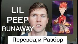 Lil Peep - Runaway (Перевод)/О НАРКОТИКАХ