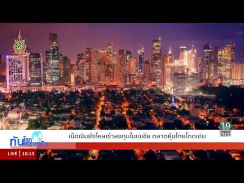 ทันโลก ทันเศรษฐกิจ 13/7/59 : เม็ดเงินยังไหลเข้าลงทุนในเอเชีย ตลาดหุ้นไทยโดดเด่น