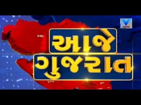 Aaje Gujarat (આજે ગુજરાત)   8th April 2018  Vtv News